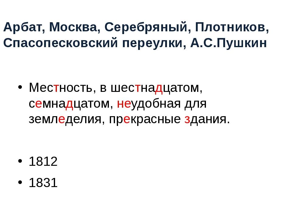 Арбат, Москва, Серебряный, Плотников, Спасопесковский переулки, А.С.Пушкин Ме...