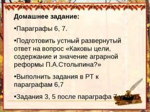Домашнее задание: Параграфы 6, 7. Подготовить устный развернутый ответ на воп