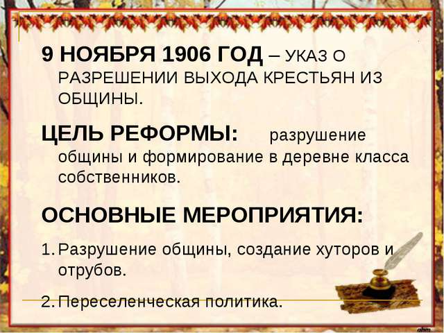 9 НОЯБРЯ 1906 ГОД – УКАЗ О РАЗРЕШЕНИИ ВЫХОДА КРЕСТЬЯН ИЗ ОБЩИНЫ. ЦЕЛЬ РЕФОРМЫ...