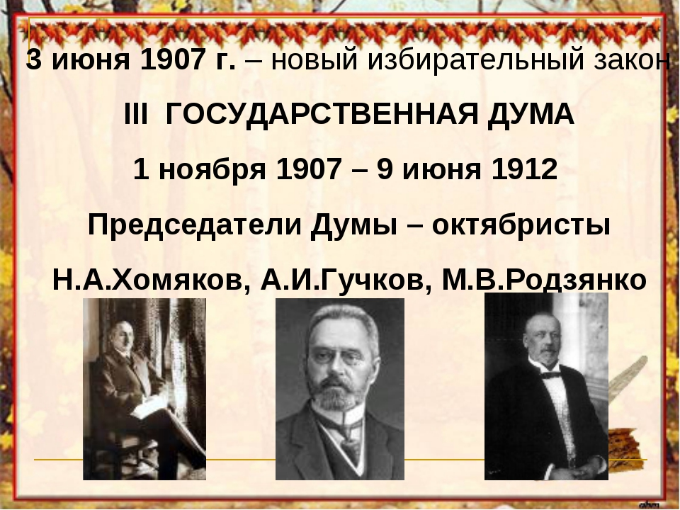 3 июня 1907 г. – новый избирательный закон III ГОСУДАРСТВЕННАЯ ДУМА 1 ноября...