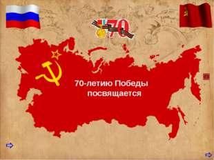 70-летию Победы посвящается