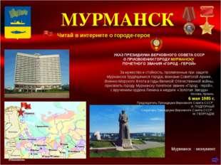 ОДЕССА Памятник Дюку Ришелье УКАЗ ПРЕЗИДИУМА ВЕРХОВНОГО СОВЕТА СССР О ВРУЧЕНИ