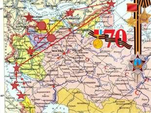 «Голубая линия» обороны Десантная группа Цезаря Куникова, плацдарм Мысхако Л