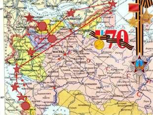 Бой на улицах Сталинграда Оборона Сталинграда Сталинград. Дом Павлова и сам