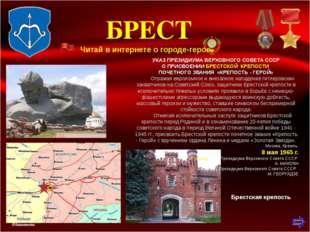 БРЕСТ Брестская крепость УКАЗ ПРЕЗИДИУМА ВЕРХОВНОГО СОВЕТА СССР О ПРИСВОЕНИИ