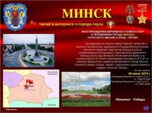 МИНСК Монумент Победы УКАЗ ПРЕЗИДИУМА ВЕРХОВНОГО СОВЕТА СССР О ПРИСВОЕНИИ ГОР