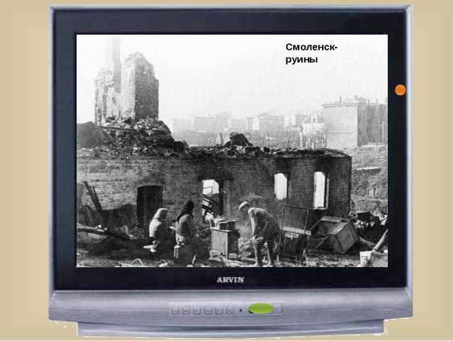Сражение под Смоленском Смоленское сражение Танки под Смоленском Смоленск- р...