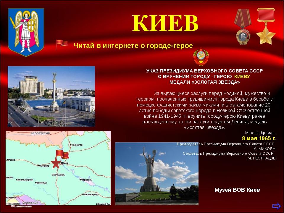 Киев готовится к обороне Взрывы и пожар на Крещатике, 1941 год Киев готовитс...