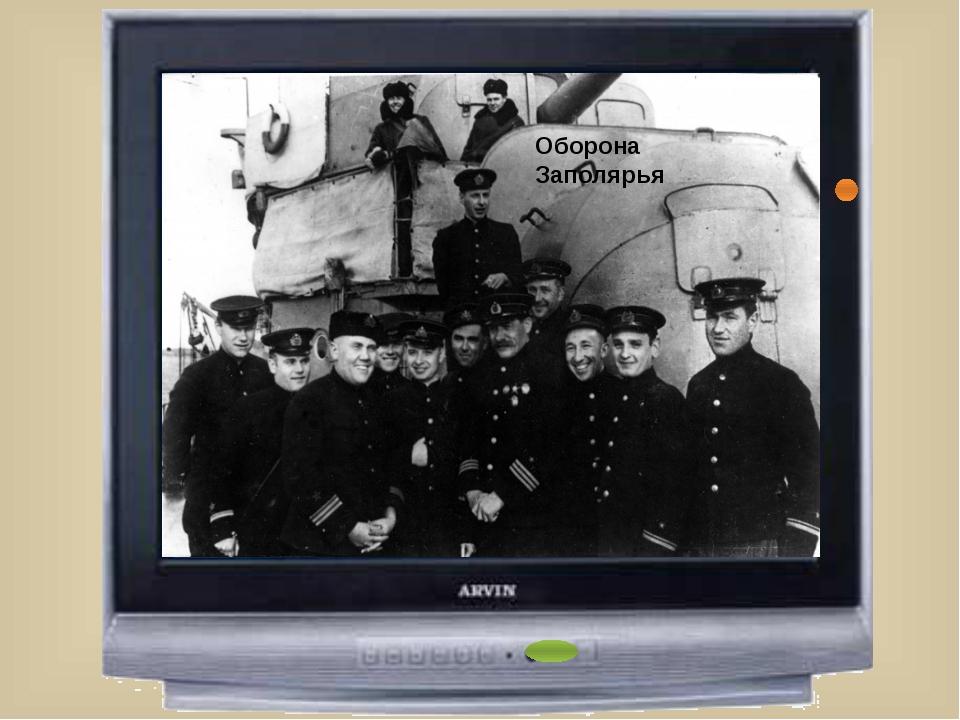Оборона Одессы Оборона Одессы Моряки на защите Одессы Под Одессой
