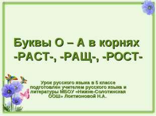 Буквы О – А в корнях -РАСТ-, -РАЩ-, -РОСТ- Урок русского языка в 5 классе под