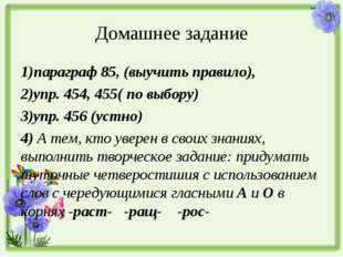 Домашнее задание 1)параграф 85, (выучить правило), упр. 454, 455( по выбору)