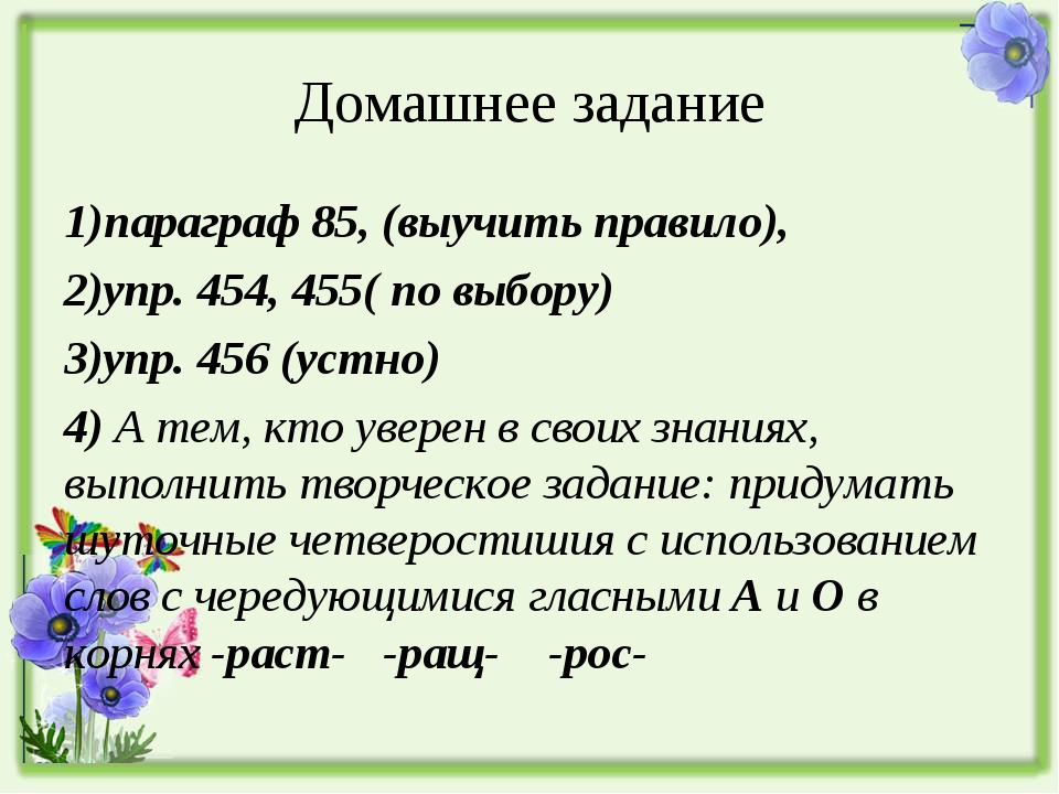 Домашнее задание 1)параграф 85, (выучить правило), упр. 454, 455( по выбору)...
