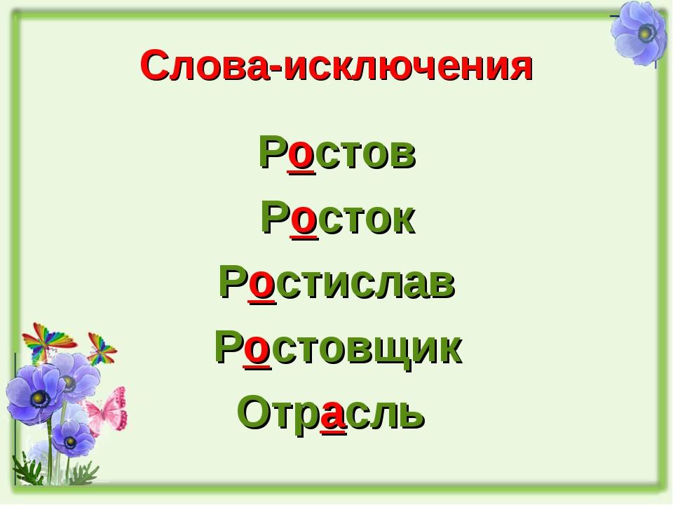 Слова-исключения Ростов Росток Ростислав Ростовщик Отрасль