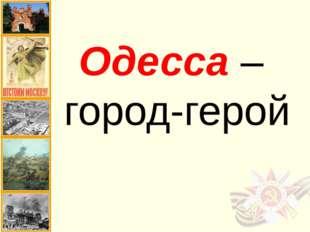 Одесса – город-герой