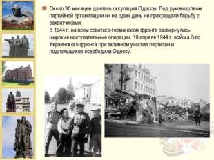 Около 30 месяцев длилась оккупация Одессы. Под руководством партийной организ