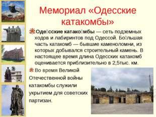 Мемориал «Одесские катакомбы» Оде́сские катако́мбы— сетьподземных ходовил