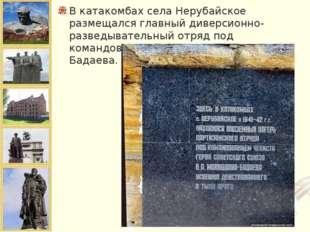 В катакомбах села Нерубайское размещался главный диверсионно-разведывательный