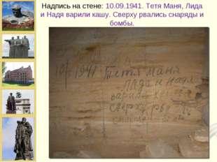 Надпись на стене: 10.09.1941. Тетя Маня, Лида и Надя варили кашу. Сверху рвал