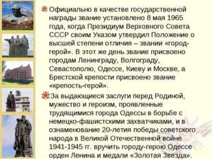 Официально в качестве государственной награды звание установлено 8 мая 1965 г