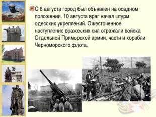 С 8 августа город был объявлен на осадном положении. 10 августа враг начал шт