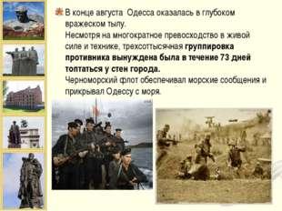 В конце августа Одесса оказалась в глубоком вражеском тылу. Несмотря на много