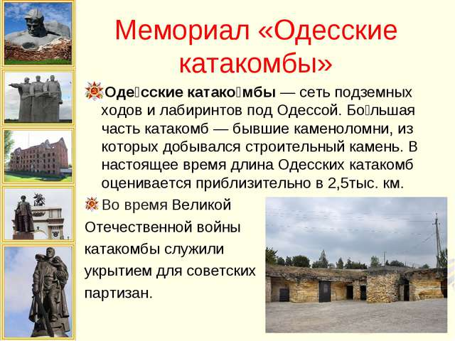 Мемориал «Одесские катакомбы» Оде́сские катако́мбы— сетьподземных ходовил...