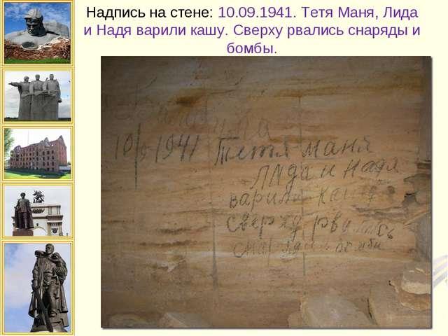 Надпись на стене: 10.09.1941. Тетя Маня, Лида и Надя варили кашу. Сверху рвал...