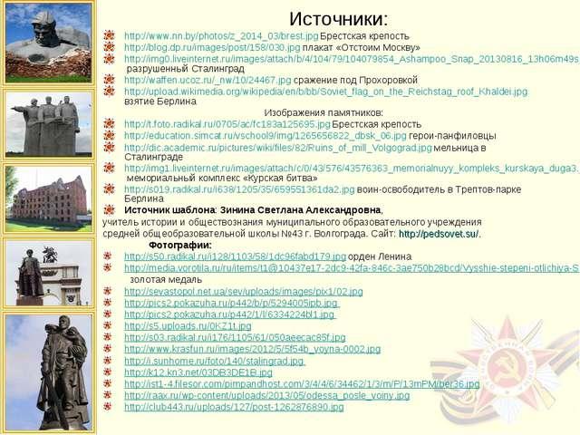Источники: http://www.nn.by/photos/z_2014_03/brest.jpg Брестская крепость htt...