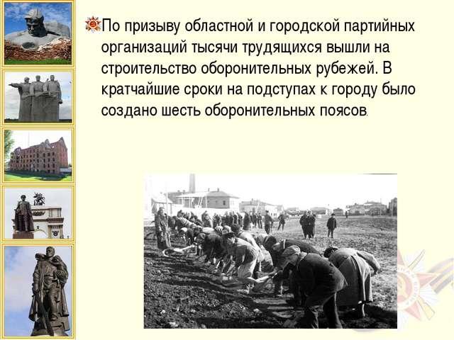 По призыву областной и городской партийных организаций тысячи трудящихся вышл...