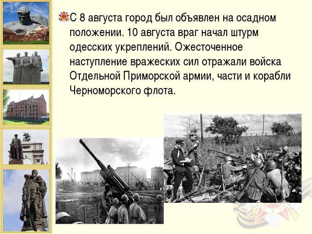 С 8 августа город был объявлен на осадном положении. 10 августа враг начал шт...