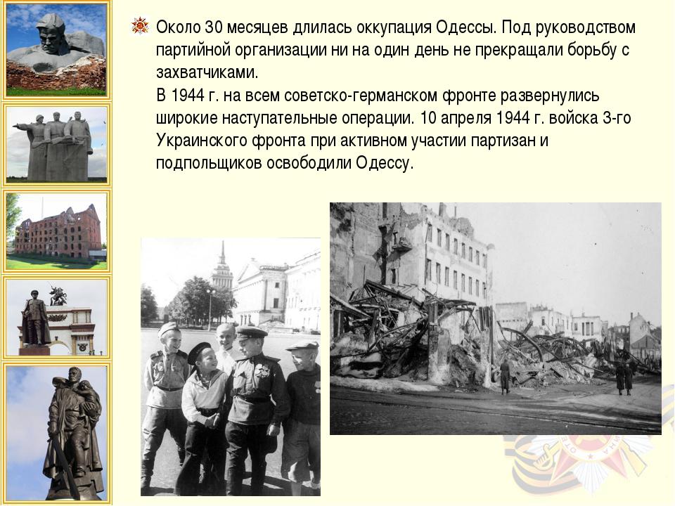 Около 30 месяцев длилась оккупация Одессы. Под руководством партийной организ...