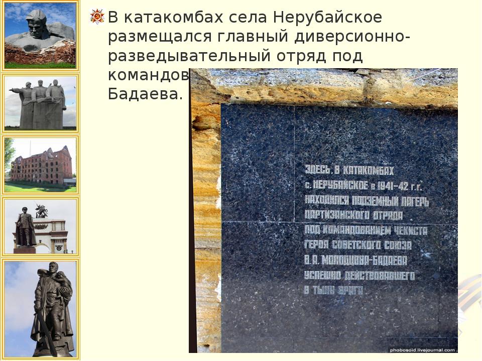 В катакомбах села Нерубайское размещался главный диверсионно-разведывательный...