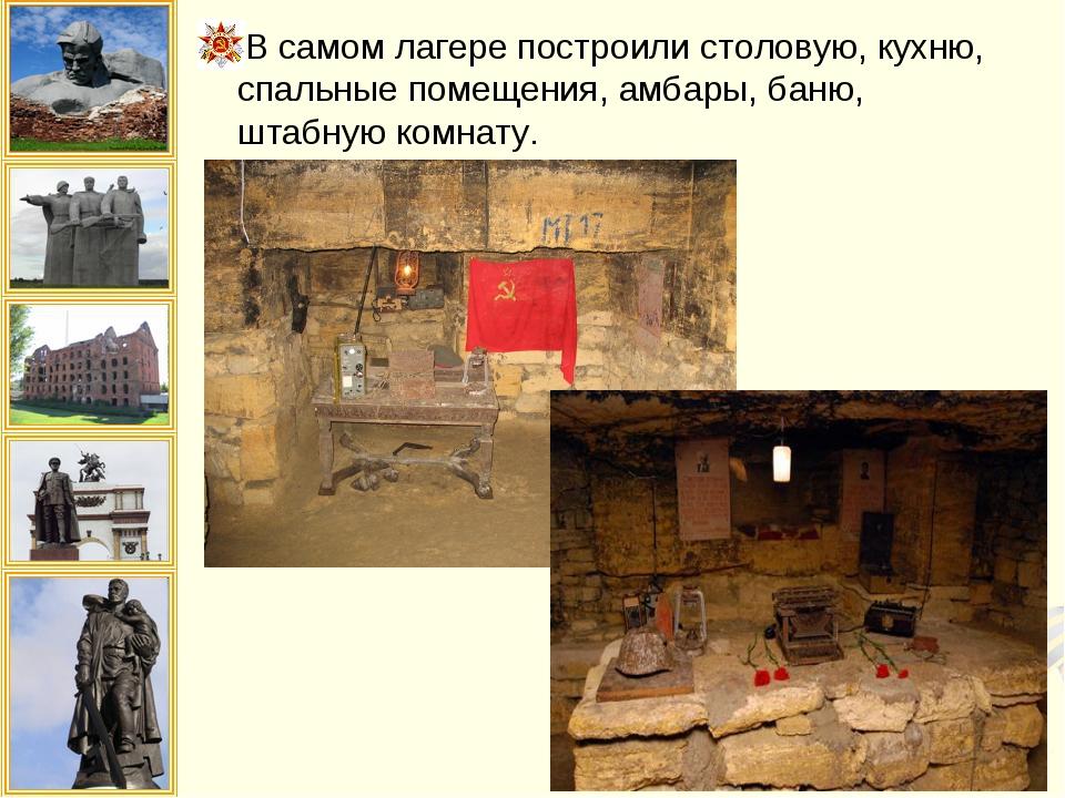 В самом лагере построили столовую, кухню, спальные помещения, амбары, баню, ш...