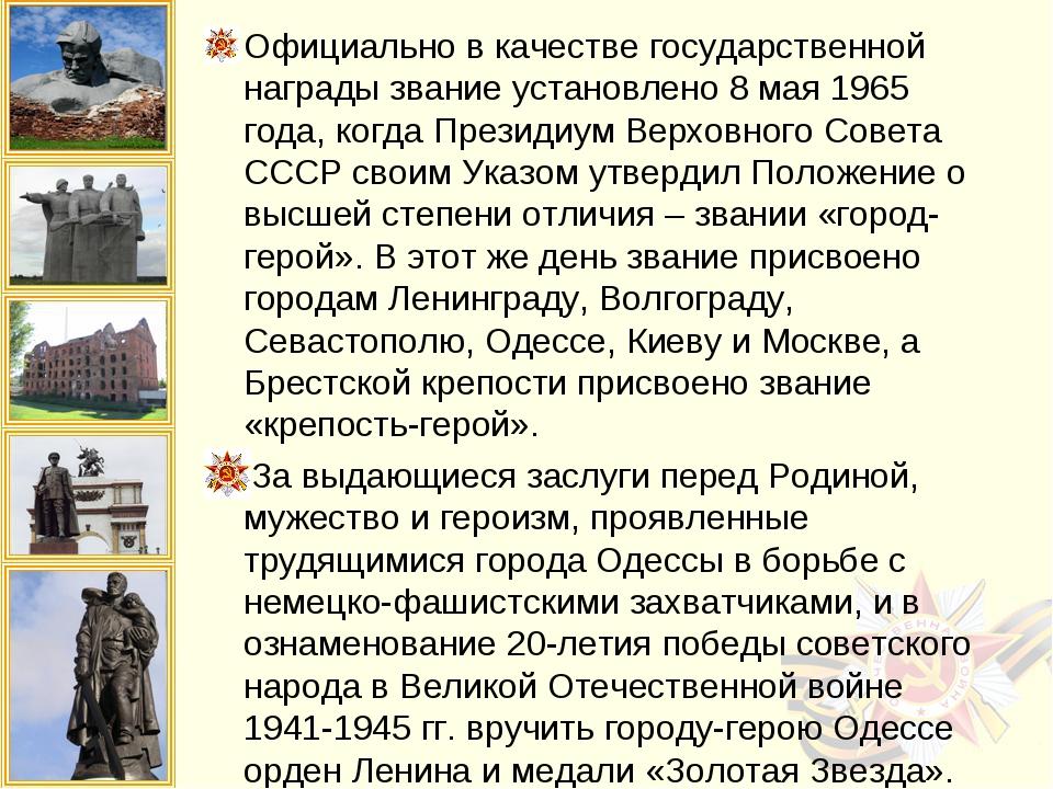 Официально в качестве государственной награды звание установлено 8 мая 1965 г...