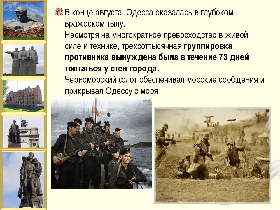 В конце августа Одесса оказалась в глубоком вражеском тылу. Несмотря на много...