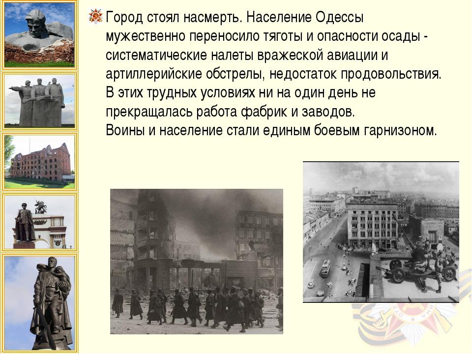 Город стоял насмерть. Население Одессы мужественно переносило тяготы и опасно...