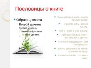 Пословицы о книге Книга подобна воде: дорогу пробьет везде. С книгой жить - в