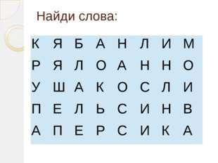 Найди слова: К Я Б А Н Л И М Р Я Л О А Н Н О У Ш А К О С Л И П Е Л Ь С И Н В
