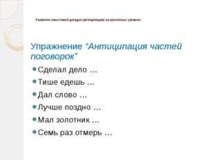 """Развитие смысловой догадки (антиципации) на различных уровнях. Упражнение""""А"""