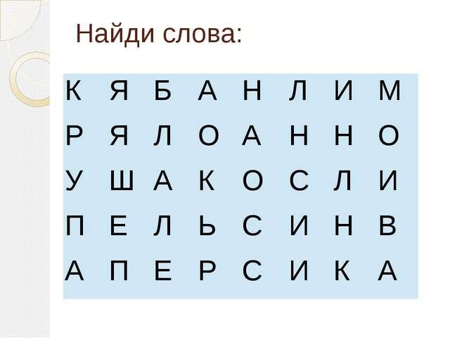 Найди слова: К Я Б А Н Л И М Р Я Л О А Н Н О У Ш А К О С Л И П Е Л Ь С И Н В...