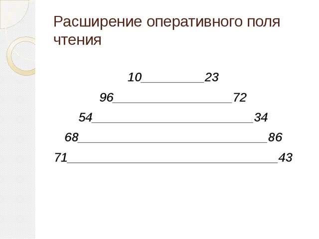 Расширение оперативного поля чтения 10_________23 96_________________72 54___...