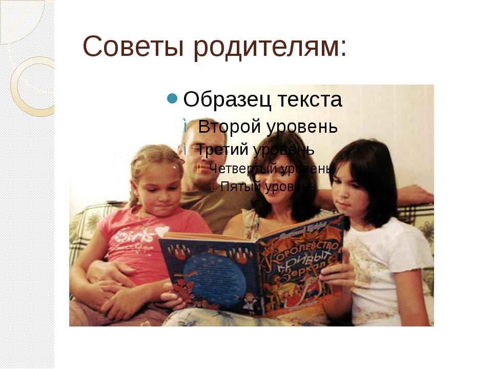 Советы родителям:
