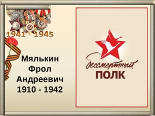 Мялькин Фрол Андреевич 1910 - 1942
