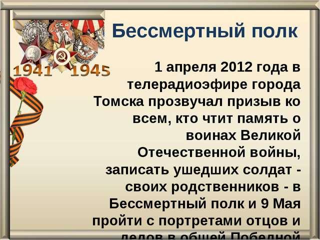 Бессмертный полк 1 апреля 2012 года в телерадиоэфире города Томска прозвучал...