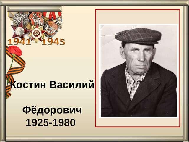 Костин Василий Фёдорович 1925-1980