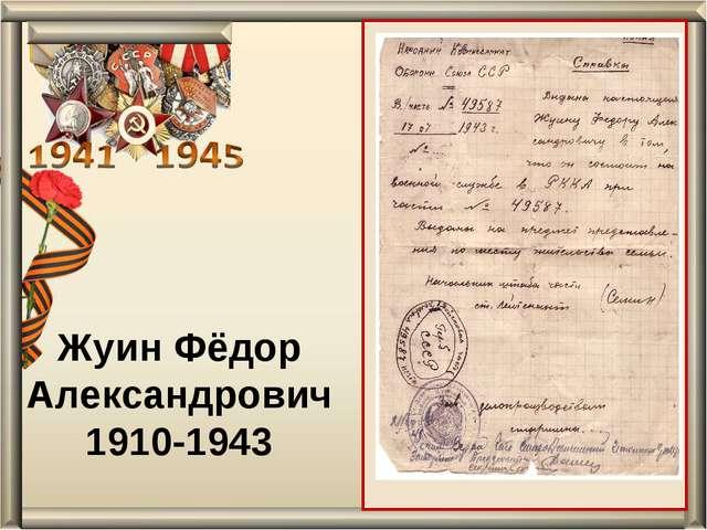 Жуин Фёдор Александрович 1910-1943