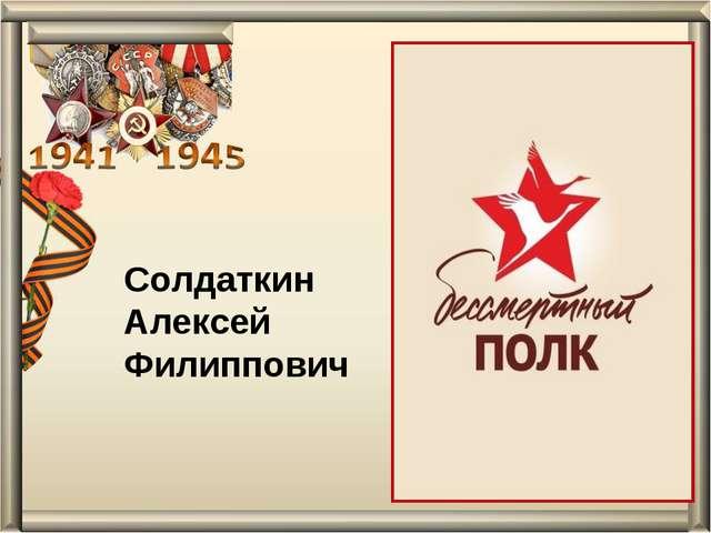 Солдаткин Алексей Филиппович