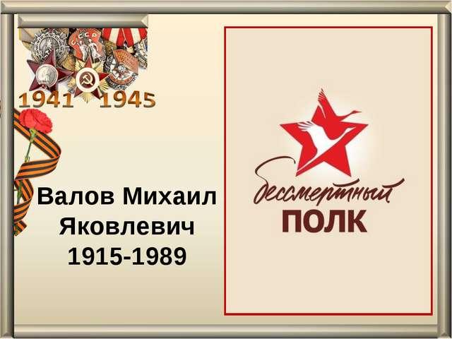 Валов Михаил Яковлевич 1915-1989