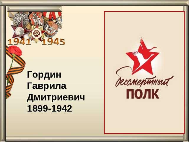 Гордин Гаврила Дмитриевич 1899-1942