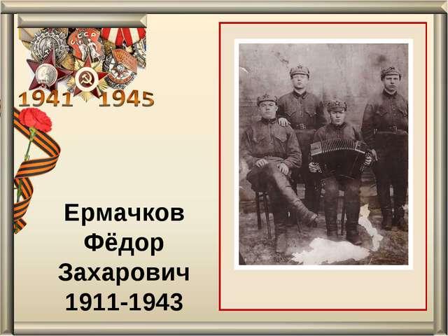 Ермачков Фёдор Захарович 1911-1943